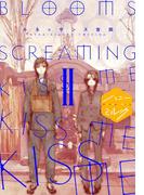 BLOOMS SCREAMING KISS ME KISS ME KISS ME 分冊版(2)