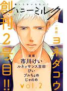 【期間限定価格】ハニーミルク vol.2