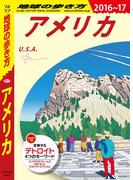 地球の歩き方 B01 アメリカ 2016-2017(地球の歩き方)
