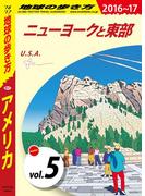 地球の歩き方 B01 アメリカ 2016-2017 【分冊】 5 ニューヨークと東部(地球の歩き方)