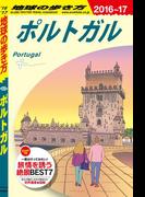 地球の歩き方 A23 ポルトガル 2016-2017(地球の歩き方)