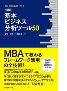 図解 基本ビジネス分析ツール50
