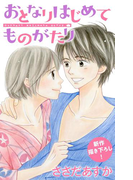 Love Jossie おとなりはじめてものがたり story03(Love Jossie)