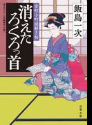 【全1-3セット】室町小町謎解き帖(双葉文庫)