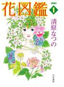 【全1-2セット】花図鑑