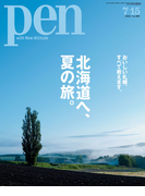 Pen 2016年 7/15号(Pen)