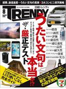 日経トレンディ2016年8月号