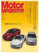 Motor Magazine 2016年8月号/No.733