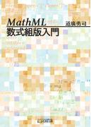 【オンデマンドブック】MathML数式組版入門