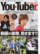 YouTuberマガジン vol.2 はじめしゃちょー/ワタナベマホト/フィッシャーズ (講談社MOOK)(講談社MOOK)