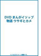 まんがイソップ物語〈ウサギとカメほか〉[DVD]