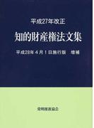 知的財産権法文集 平成28年4月1日施行版増補