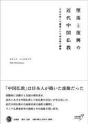 堕落と復興の近代中国仏教 日本仏教との邂逅とその歴史像の構築