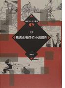 横溝正史探偵小説選 4 (論創ミステリ叢書)(論創ミステリ叢書)