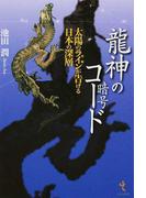 龍神のコード 太陽のライン(聖軸)が告げる日本の深層