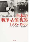 伝説の英国人記者が見た日本の戦争・占領・復興1935−1965