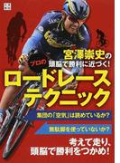 宮澤崇史の 頭脳で勝利に近づく! プロのロードレース テクニック