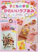 子どもの手芸かわいいラブあみ (ひとりでできる!For Kids!!)