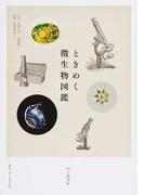 ときめく微生物図鑑 (Book for discovery)