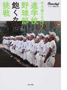 甲子園を目指せ!進学校野球部の飽くなき挑戦