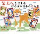 柴犬さんと楽しむほのぼの日本の12ヵ月 影山直美2017カレンダー (カレンダー)