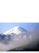 2017カレンダー こころの富士