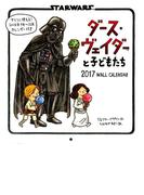 2017カレンダー ダース・ヴェイダーと子どもたち