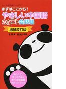 やさしい中国語カタコト会話帳 まずはここから! 楽しくて、手っとり早く学べる中国語ポケットブック 増補改訂版