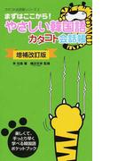 やさしい韓国語カタコト会話帳 まずはここから! 楽しくて、手っとり早く学べる韓国語ポケットブック 増補改訂版