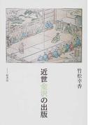 近世金沢の出版