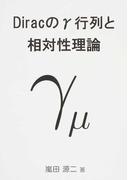 Diracのγ行列と相対性理論