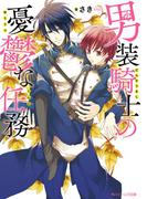【全1-2セット】男装騎士の憂鬱な任務(角川ビーンズ文庫)