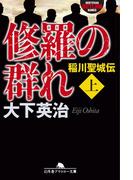 【全1-2セット】修羅の群れ  稲川聖城伝(幻冬舎アウトロー文庫)