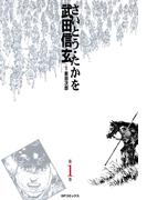 【1-5セット】武田信玄