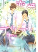 【全1-12セット】恋愛プリズム(Chara comics)