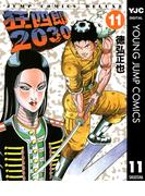 【11-15セット】狂四郎2030(ヤングジャンプコミックスDIGITAL)