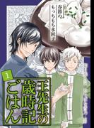 【全1-3セット】[コミック]王先生の歳時記ごはん(コミック「yomuco」)