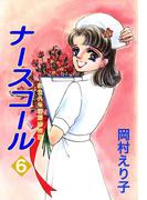 【6-10セット】ナースコール ─救急外来看護婦物語─(コミックメロウ)