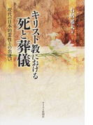 キリスト教における死と葬儀 現代の日本的霊性との出逢い