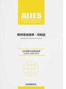 照明環境規準・同解説 AIJES−L0002−2016 日本建築学会環境基準