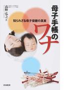 母子手帳のワナ 知られざる母子保健の真実