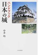 ハンドブック日本の城