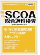 明快!SCOA総合適性検査 2018年度版 (大学生の就職Focusシリーズ)