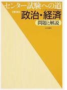 センター試験への道政治・経済問題と解説 第5版