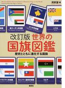 世界の国旗図鑑 歴史とともに進化する国旗 改訂版