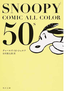 SNOOPY COMIC ALL COLOR 50's (角川文庫)(角川文庫)