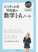 ビリギャル式坪田塾の数学Ⅰ・Aノート