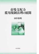 市場支配力濫用規制法理の展開 (神戸学院大学法学研究叢書)