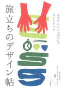 """旅立ちのデザイン帖 あなたらしい""""終活""""のガイドブック"""