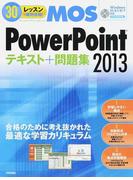 30レッスンで絶対合格!MOS PowerPoint 2013テキスト+問題集 Microsoft Office Specialist